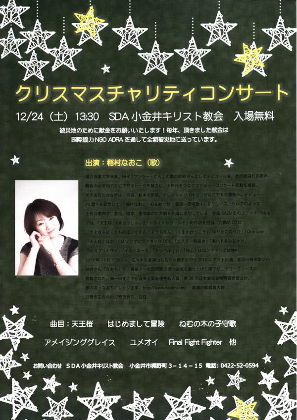 クリスマス・チャリティ・コンサート